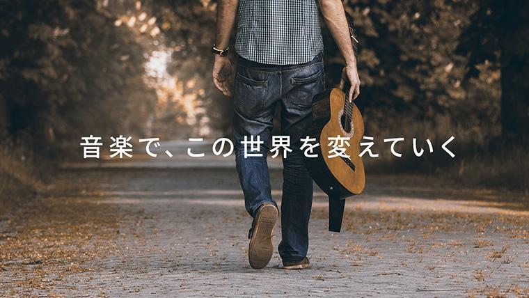 音楽で、この世界を変えていく