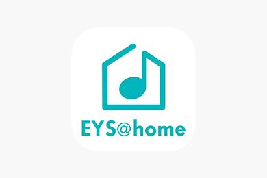まずは、次世代型自宅音楽アプリ「EYS@home」を世界基準へ